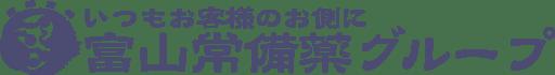株式会社 富山常備薬グループ